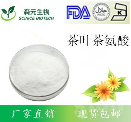 茶叶茶氨酸98% 新资源食品 厂家现货包邮