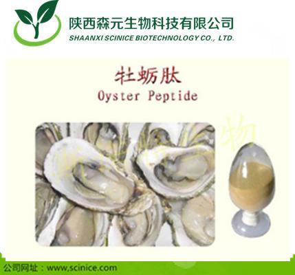 牡蛎多肽 牡蛎低聚肽  直销包邮