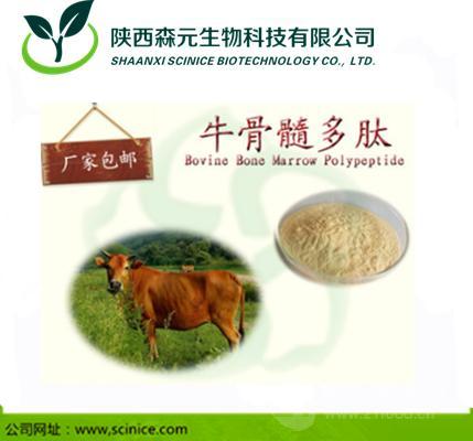 牛骨髓多肽99% 牛骨髓肽粉 厂家包邮