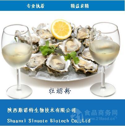 牡蛎肽98% 牡蛎低聚肽 斯诺特生物 厂家包邮