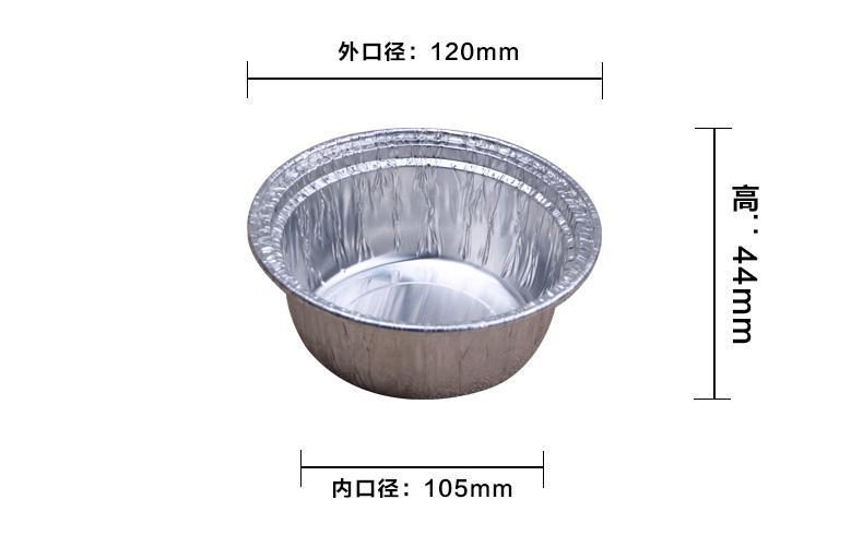 120浅圆形锡纸碗铝箔蒸蛋专用打包外卖碗一次性餐盒酸奶碗