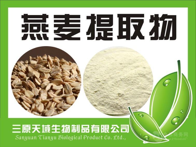 燕麦提取物 燕麦葡聚糖80% 膳食纤维