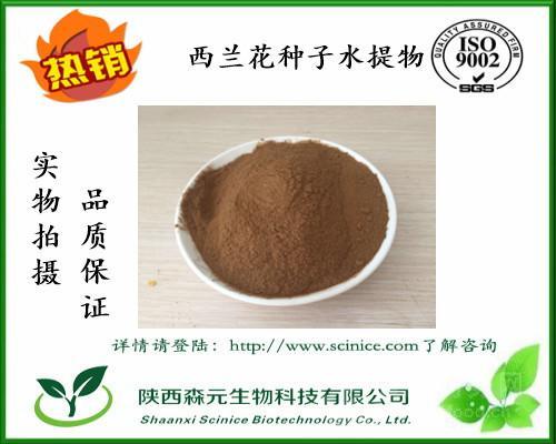 西兰花种子水提物 10:1 西兰花籽提取物 含萝卜硫素 厂家包邮