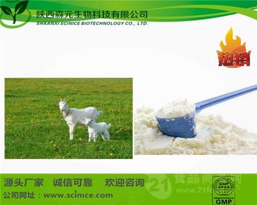 山羊奶提取物 山羊奶粉 山羊奶纯粉 厂家直供 量大优惠