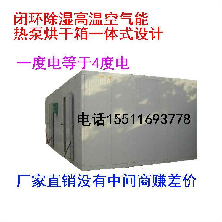 热泵烘干机