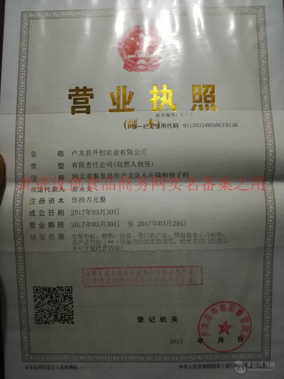 卢龙县开创农业有限公司