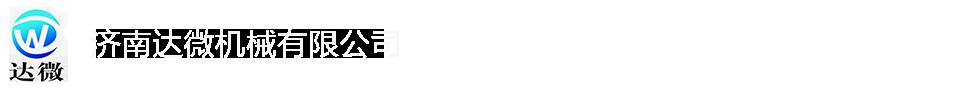 山东灵芝超微粉碎机,灵芝超微粉碎机价格,灵芝孢子粉细胞破壁机厂家-济南达微机械有限公司