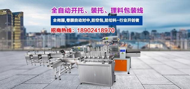 中国托盘包装机 中国托盘食品包装机
