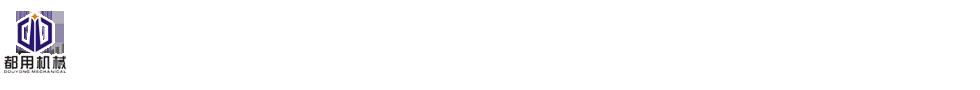 双槽钢单斗提升机|斜坡式单斗提升机|双链条单斗提升机|风吸式水泥粉料抽料机|自动卸料翻斗式提升机-曲阜市都用输送机械厂