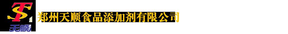 食品级分离鱼蛋白,刺槐豆胶,胭脂树橙,海藻酸钠,柠檬酸钾-郑州天顺食品添加剂有限公司
