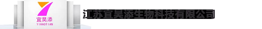 牛磺酸|TG酶|厂家直销韦兰胶|罗望子胶厂家直销|温伦胶厂家直销|燕麦味香精生产厂家-江苏宜昊添生物科技有限公司