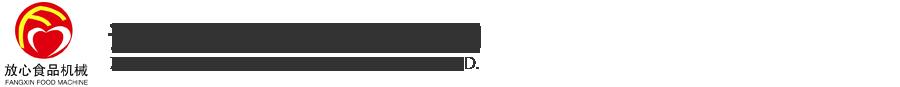新型自动化酱菜加工设备工厂价格,酸豆角,桑黄加工设备供应商,速冻豆角,豇豆,豆角专用加工设备供货商,菜花,蕨菜,双孢,豆角,豇豆,秋葵专用杀青漂烫机
