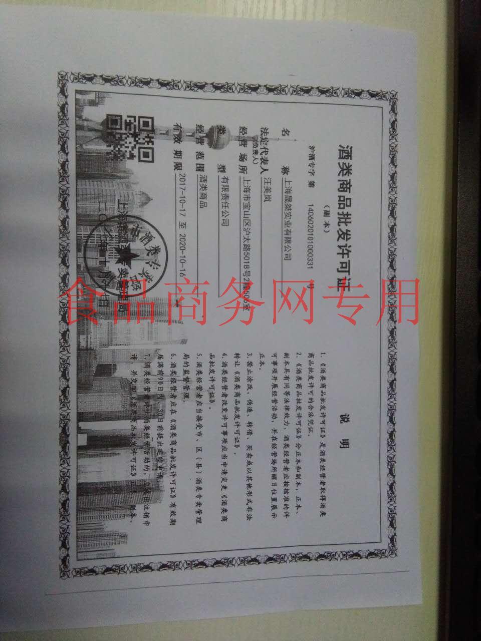 酒类商品批发许可证