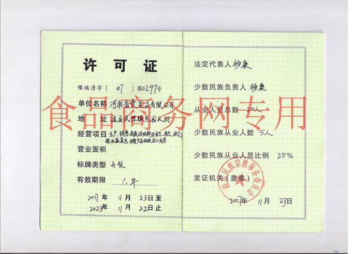 清真资质许可证