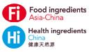 第二十届健康原料、天然原料中国展&第二十届亚洲食品配料中国展