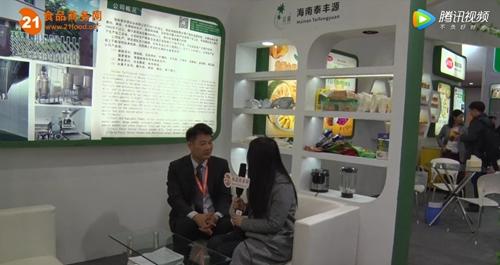 食品商务网专访泰丰源