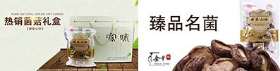 浙江盛源食品有限公司招商