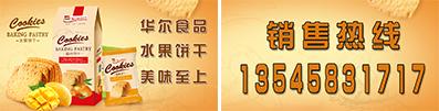 宜昌华尔食品有限责任公司招商