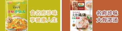 安徽名珍食品有限公司招商