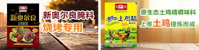 上海耀厨调味食品有限公司招商