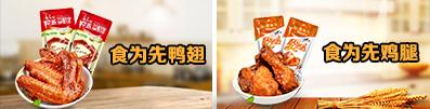 湖南省永和食品有限公司招商