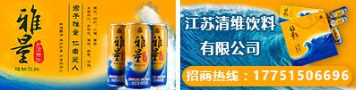 江苏清维饮料有限公司招商