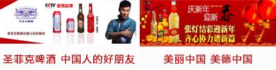 青岛皇家英博啤酒营销有限公司招商