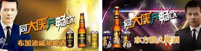 青岛世纪英皇酒业有限公司招商