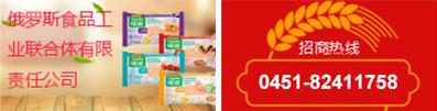 哈尔滨禾麦食品有限责任公司招商