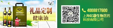 上海亿康生物医药科技有限公司招商