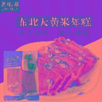老街基东北特产纯手工年糕大黄米老式年糕切