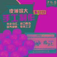 黑龙江农副产品东北特产老街基黄米粘豆包速