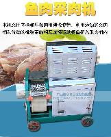 不锈纲SZC - 180鱼肉采肉机,包物流