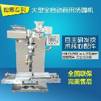 VFD-4000型汤圆自动成型排盘一体机