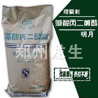 批发供应 食品级增稠剂稳定剂 海藻酸丙二醇酯