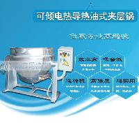 商用电导热夹层锅,可顷式夹层锅