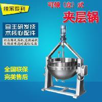 多功能带搅拌蒸煮锅厂家直供