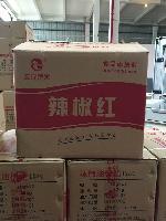 云南宏绿E150E100辣椒红供应商