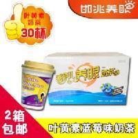 邯兆養眼系列藍莓味奶茶30杯規格