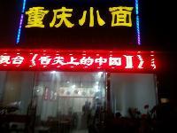 上海加盟重庆小面要多少钱