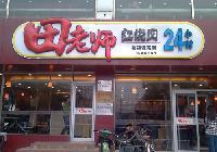 黑龙江田老师红烧肉加盟需要多少钱
