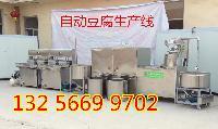 河北做豆腐的机器多少钱 全自动豆腐设备 自动豆腐生产线视频