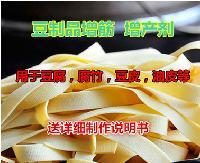 豆制品增筋剂