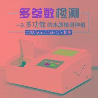便攜式水質COD快速檢測儀器氨氮總磷COD總氮檢測儀多參數測定儀