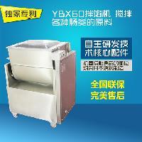 旭众牌YBX60型拌馅机 不锈钢材质