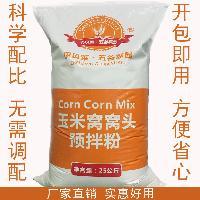 玉米窝窝头预拌粉五谷杂粮包子粉厂家现货直供25KG/袋可OEM代加工