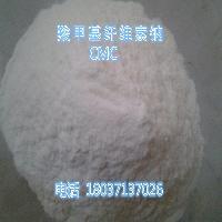 现货供应FVH6 / FVH9 羧甲基纤维素钠 食品级CMC na