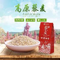 青海青藜 高原藜麦 糙米 粗粮 五谷杂粮 白藜麦孕妇粥 500g