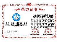 餐饮食品企业名优菜品荣誉证书申报
