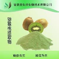 甘肃益生祥  猕猴桃提取物  猕猴桃酵素 猕猴桃果粉  现货供应